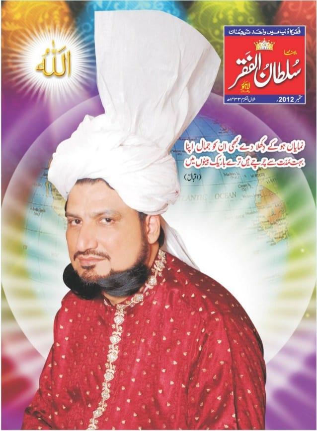 Mahnama Sultan ul Faqr September 2012