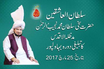 Sultan ul Ashiqeen Sultan Mohammad Najib ur Rehman ki Darbar Abdullah Shah Madni Jilani